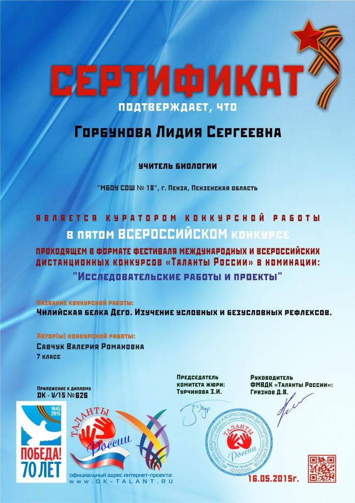 Фестиваль международных и всероссийских дистанционных конкурсов